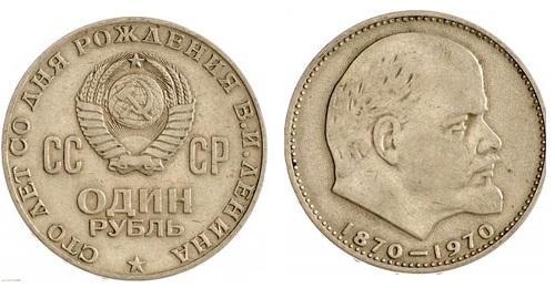 Стоимость 1 рубль 1970 нумизматика с чего начать