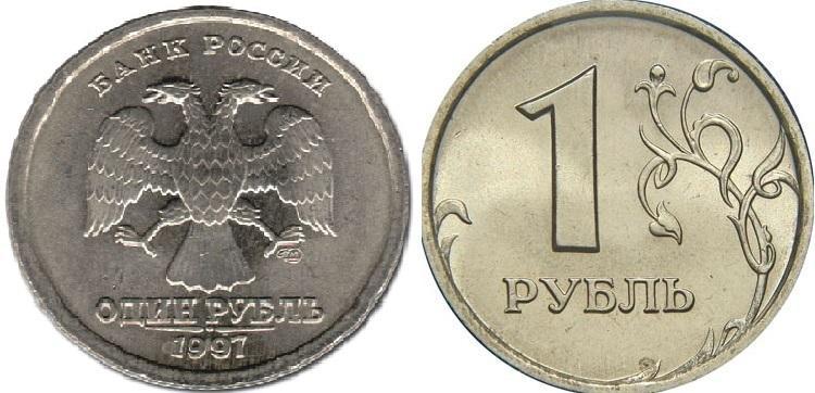 Цена монет 1997 2016 годов купля продажа марок ссср