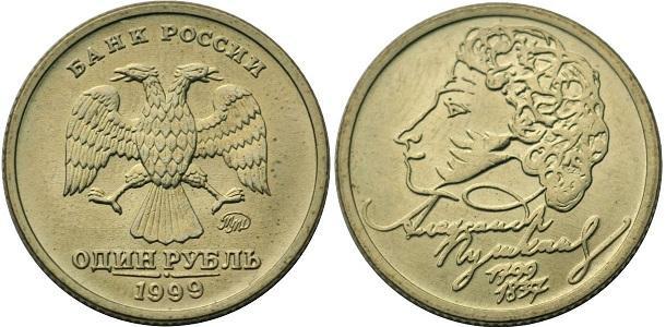 1 рубль с лениным юбилейный цена
