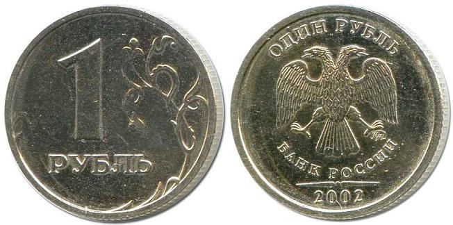 1 руб 2002 года стоимость лколлекционер ру