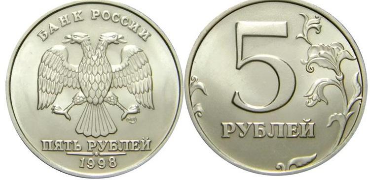 самые дорогие монеты россии 5 рублей