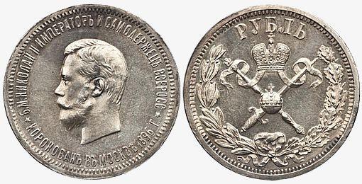 Монеты династии романовых монета рубль 1796 года