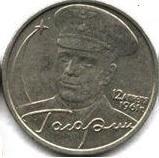 2 рубль Гагарин