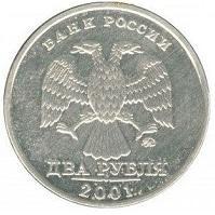 2 рубля 2001