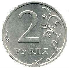 2 рубль 2003