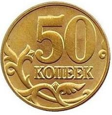 50 копеек 2001